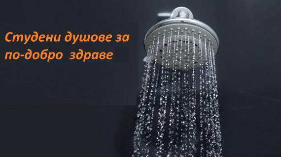 7 Причини поради, които използването на студени душове е добро за вашето здраве
