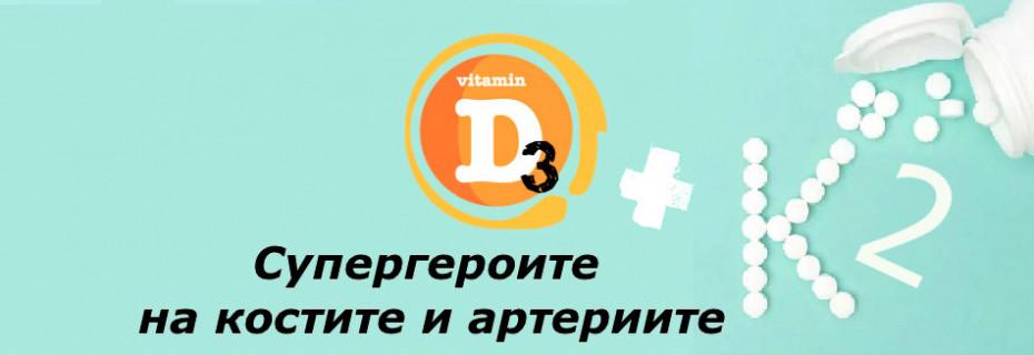 Витамин К2 и D3 | Супергероите на костите и артериите