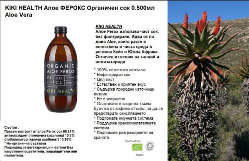 Алое Ферокс органичен сок 500мл KIKI Health 2