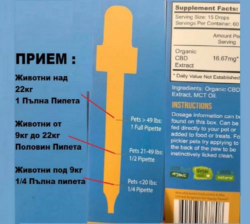 Happy Paws Health Oil 30 ml За щастлив домашен любимец 2