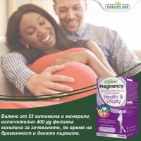 МултиВитамини и Минерали за бременни Natures Aid 2